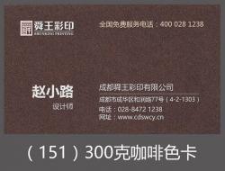 300克咖啡色卡