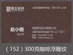 300克咖啡浮雕纹