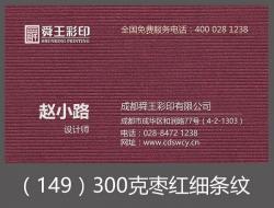 300克枣红细条纹